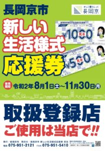 長岡京市 新しい生活様式応援券